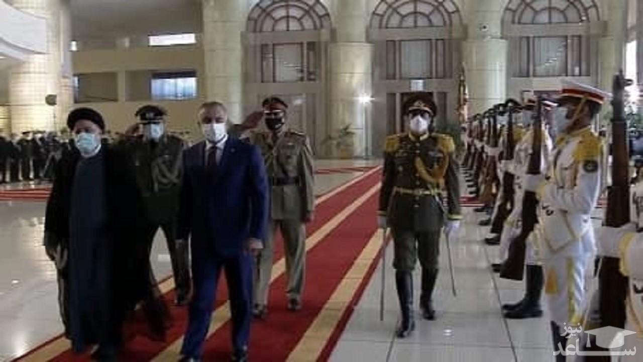 استقبال رسمی رئیسی از نخست وزیر عراق