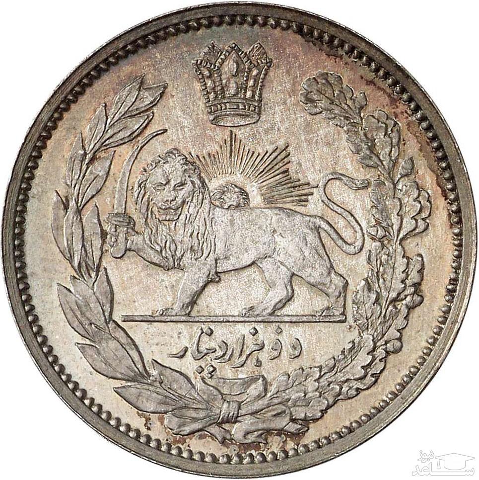 مشخصات انواع سکه های قدیمی ایران