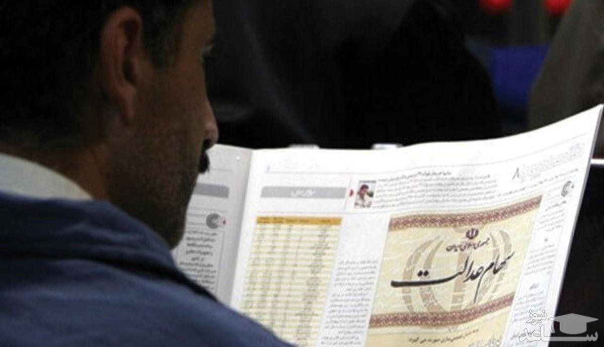 ارزش سهام عدالت افزایش یافت (۲۵ خرداد 1400)
