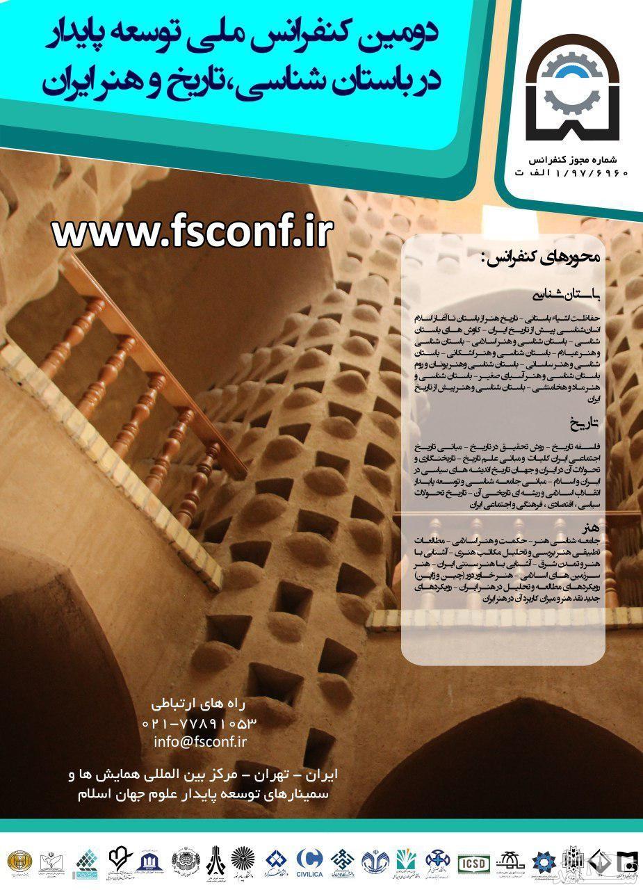 دومین کنفرانس توسعه ملی پایدار در باستان شناسی، تاریخ و هنر ایران