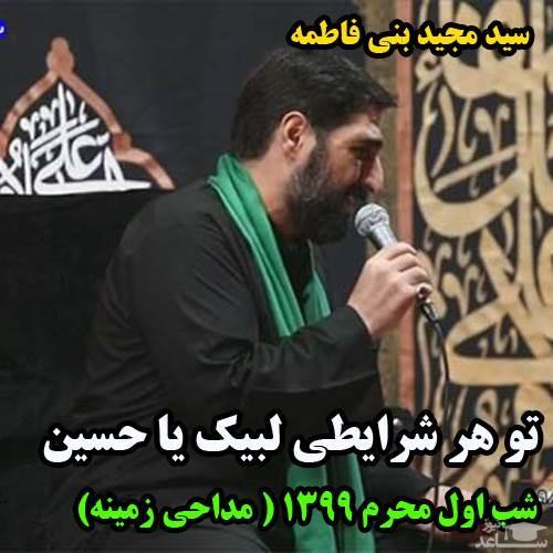 دانلود مداحی تو هر شرایطی لبیک یا حسین از سید مجید بنی فاطمه