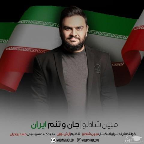 دانلود آهنگ جان و تنم ایران از مبین شادلو