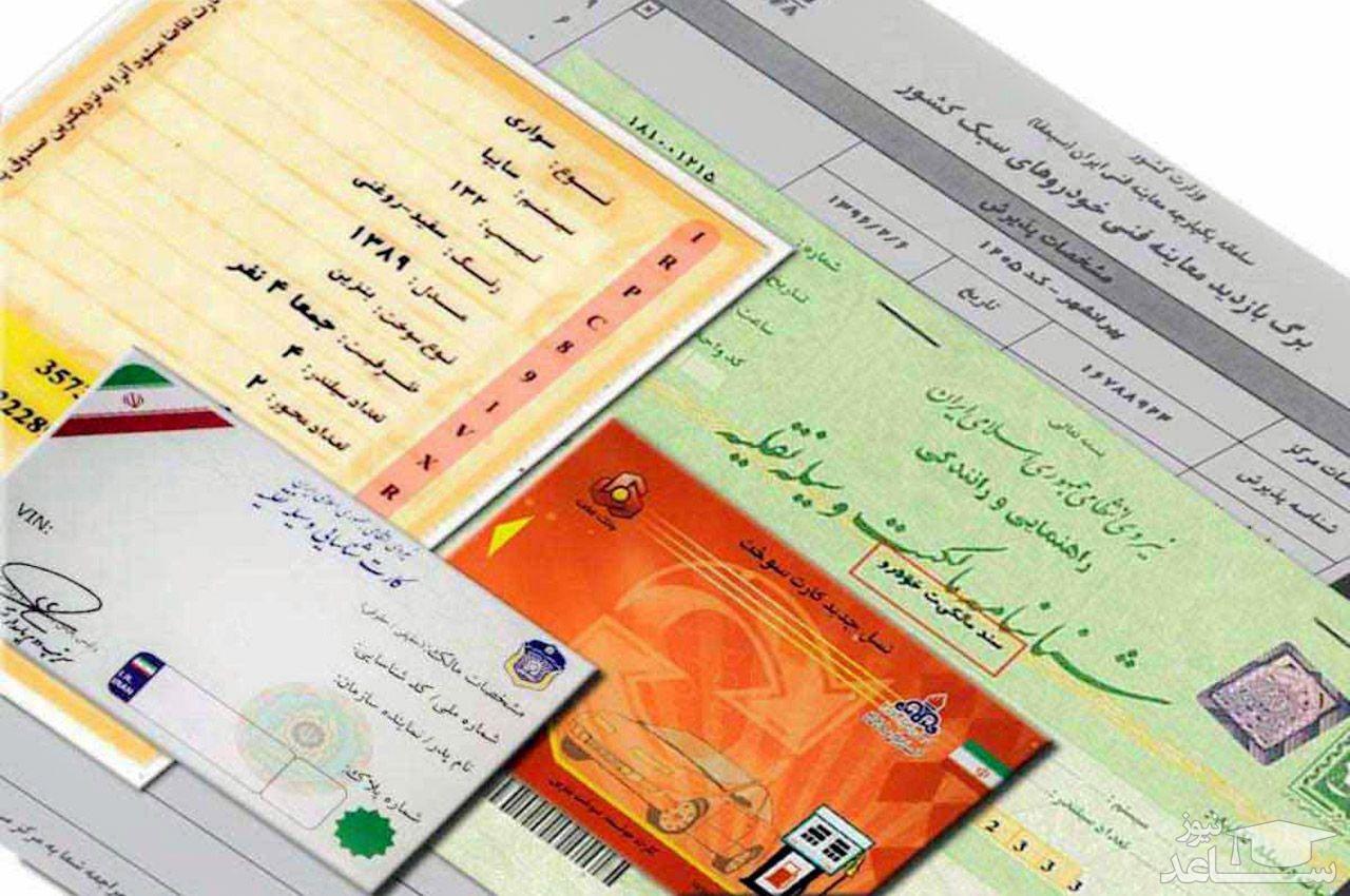 ثبت سند خودرو در دفاتر اسناد رسمی، اختیاری است