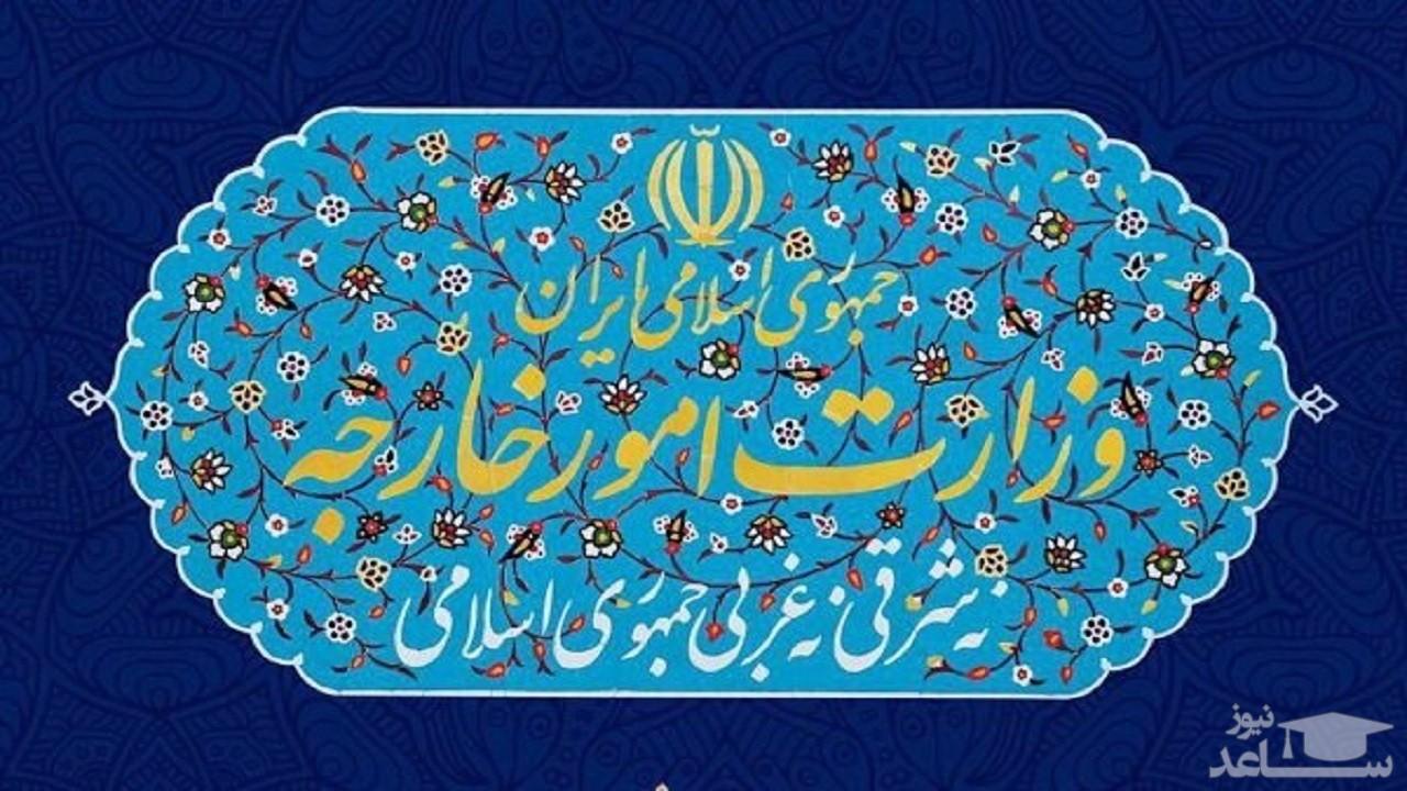 وزارت امور خارجه به مناسبت روز قدس بیانیه داد