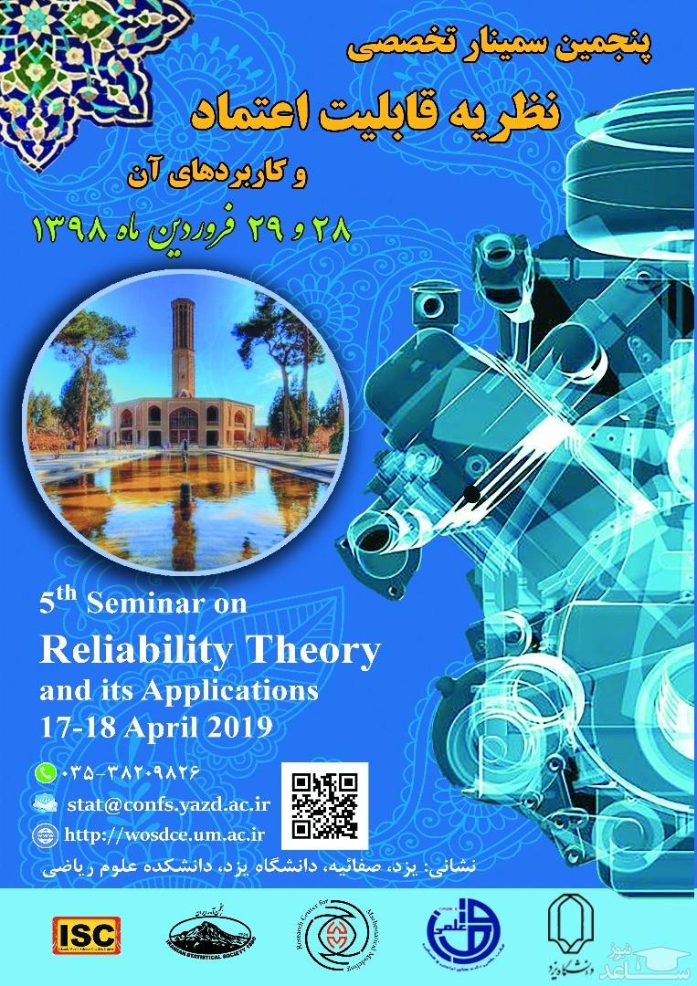 پنجمین سمینار تخصصی نظریه قابلیت اعتماد و کاربردهای آن