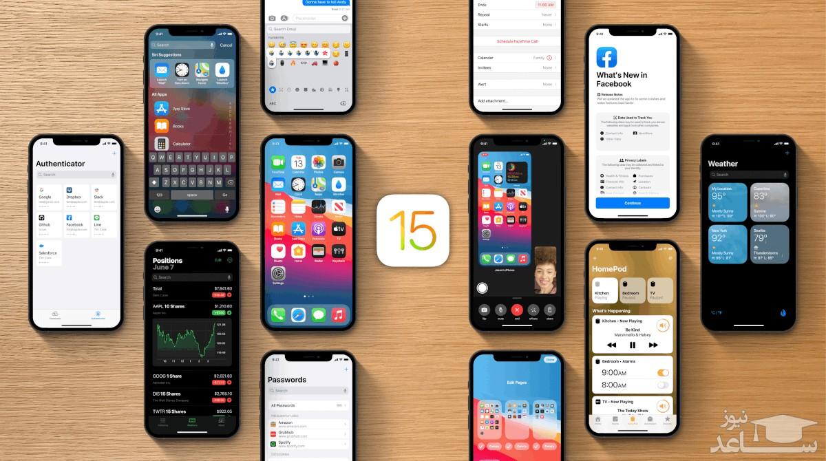 مهمترین قابلیتهایی که iOS 15 به آیفونهای اپل میآورد