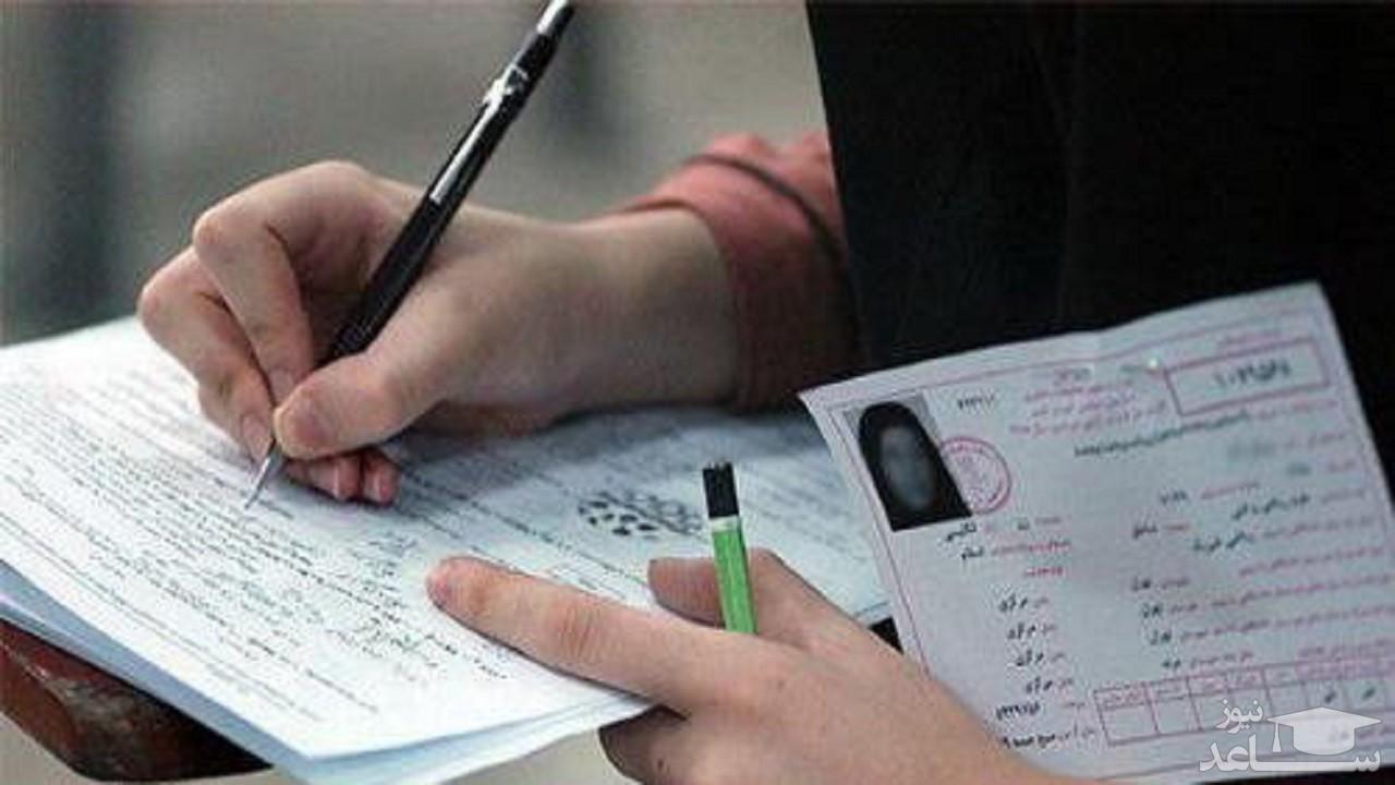 آزمون استخدامی سازمان انرژی اتمی ۲۱ اسفند برگزار میشود