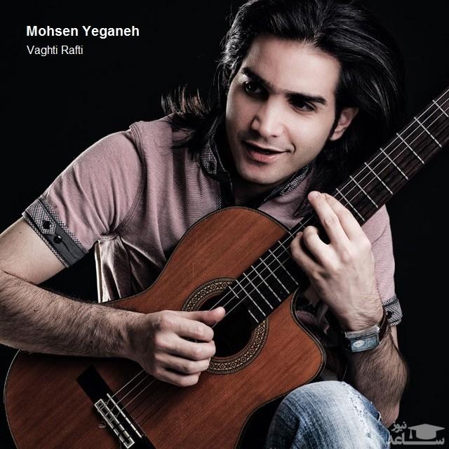 دانلود آهنگ ملالی نیست از محسن یگانه
