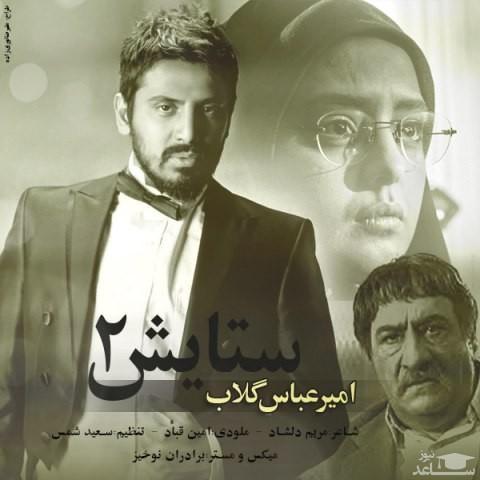 دانلود آهنگ ستایش 2 از امیر عباس گلاب