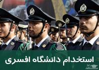 استخدام دانشگاه های افسری ارتش سال تحصیلی 98 – 99