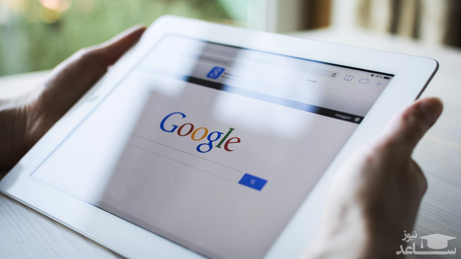 اصول و نحوه جستجو در گوگل