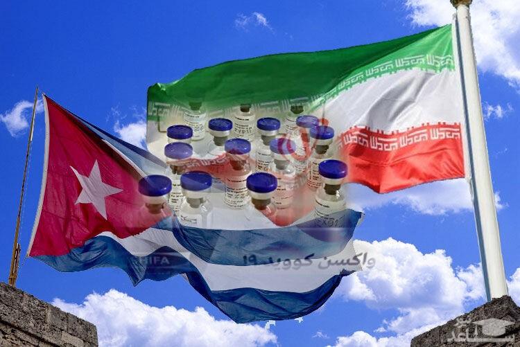 واکسن مشترک کوبا و ایران وارد مرحله جدید آزمایش در هاوانا شد
