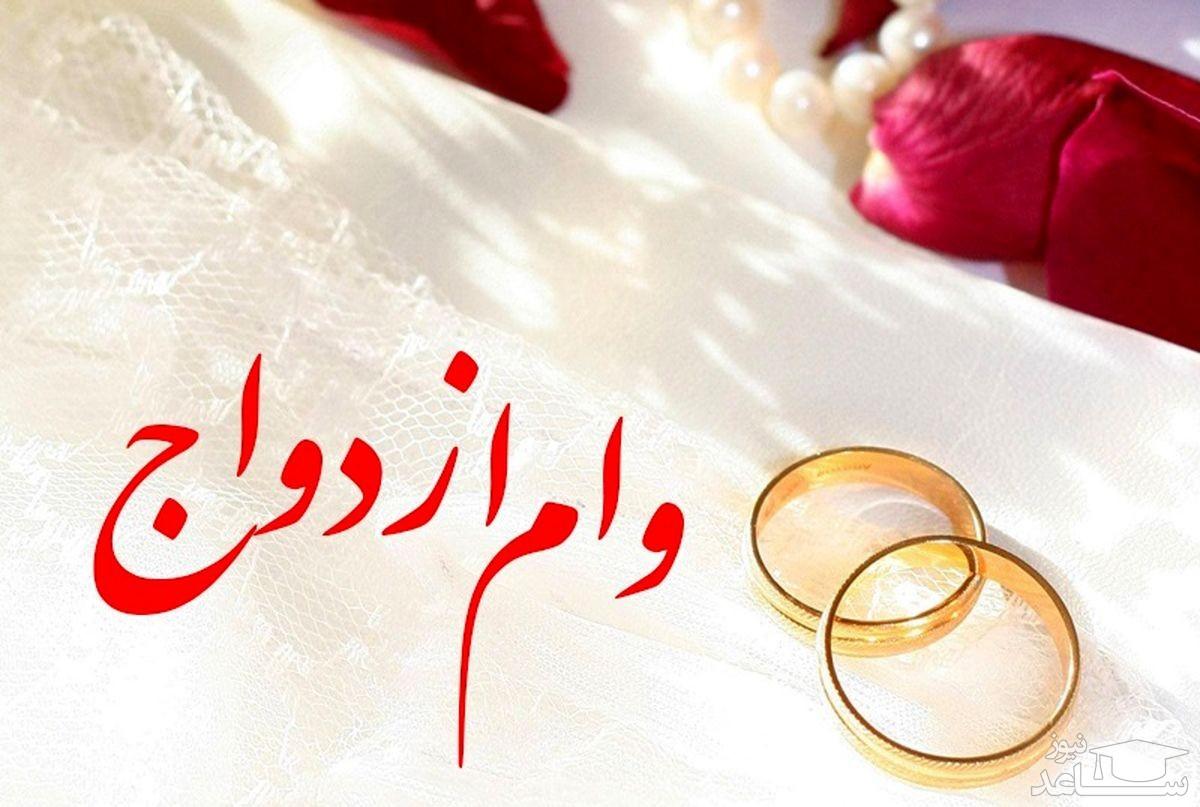 مبلغ وام ازدواج در سال 1400 چقدر تعیین شد؟