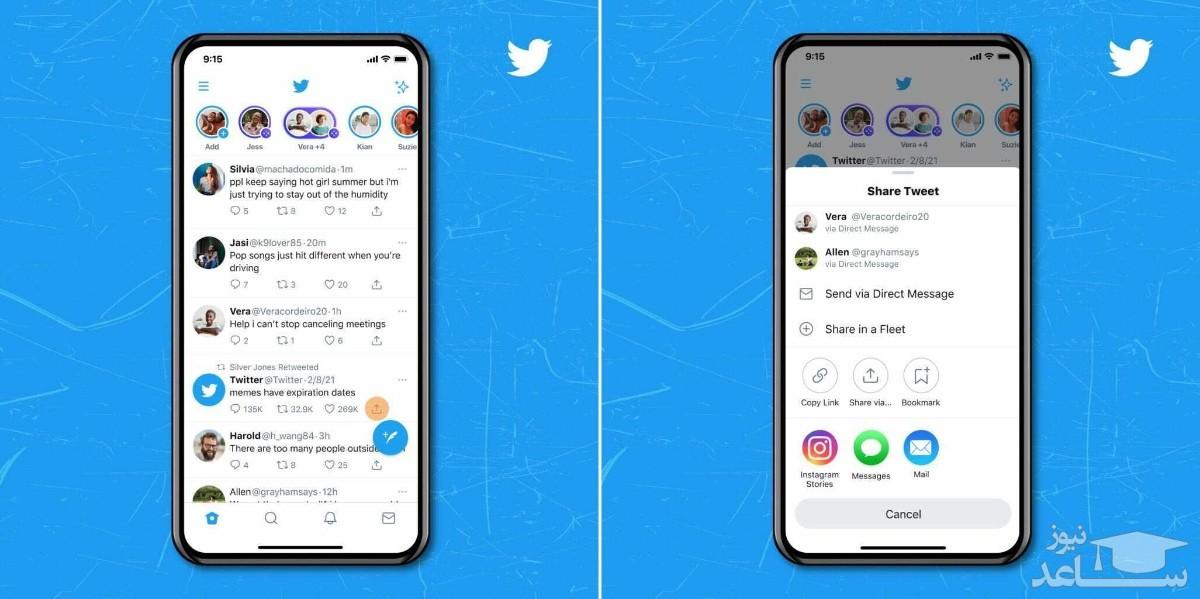 اشتراکگذاری توییت در استوریهای اینستاگرام برای کاربران iOS ممکن شد