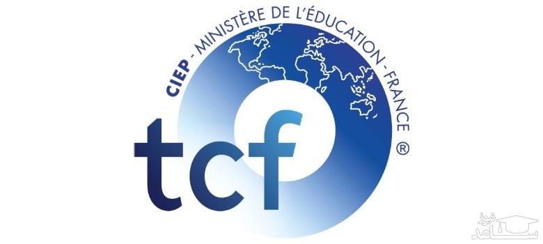دانلود نمونه سوالات آزمون زبان فرانسه TCF