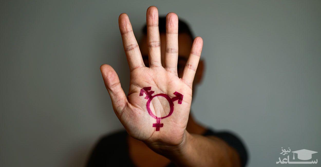 نشانه های اختلال هویت جنسیتی در افراد