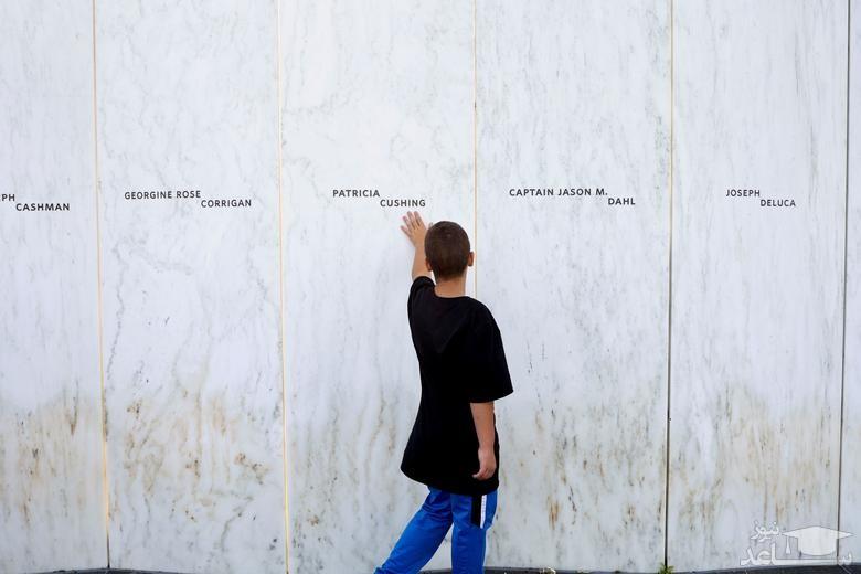بیستمین سالگرد واقعه 11 سپتامبر