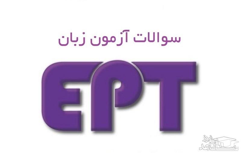 دانلود سوالات و پاسخنامه آزمون EPT دانشگاه آزاد، شهریور 96