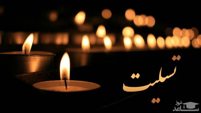 پیام تسلیت / اس ام اس و متن رسمی برای تسلیت فوت عزیزان | ساعدنیوز