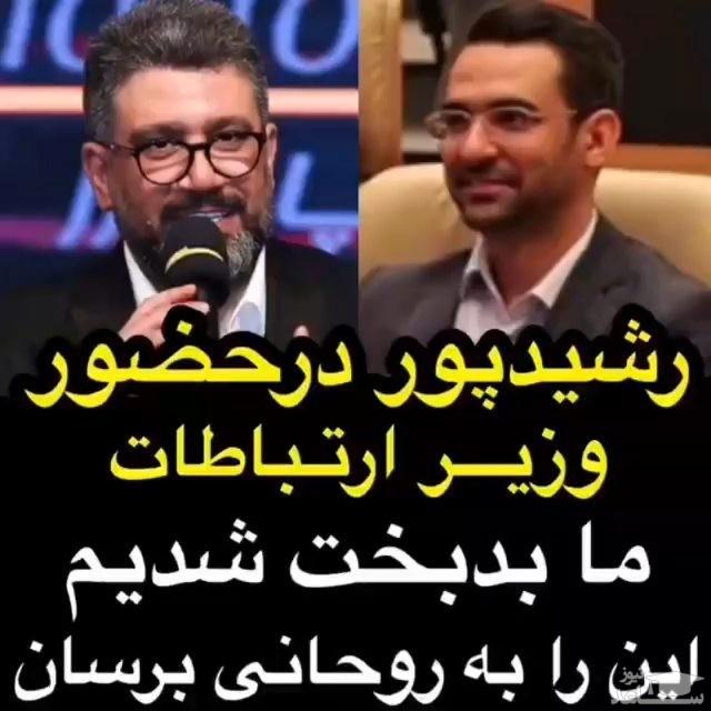 رشیدپور به جهرمی: ما بدبخت شدیم به روحانی بگو!