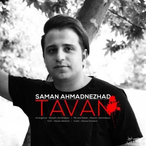 دانلود آهنگ تاوان از سامان احمد نژاد