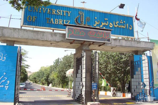 اعلام جزئیات مصاحبه دکتری 98 دانشگاه تبریز