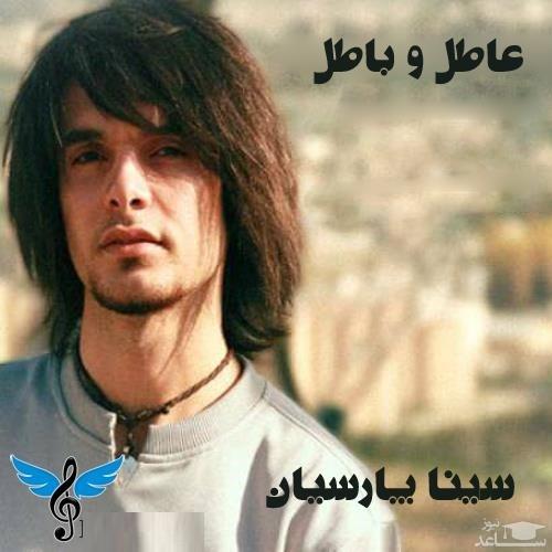 دانلود آهنگ عاطل و باطل از سینا پارسیان