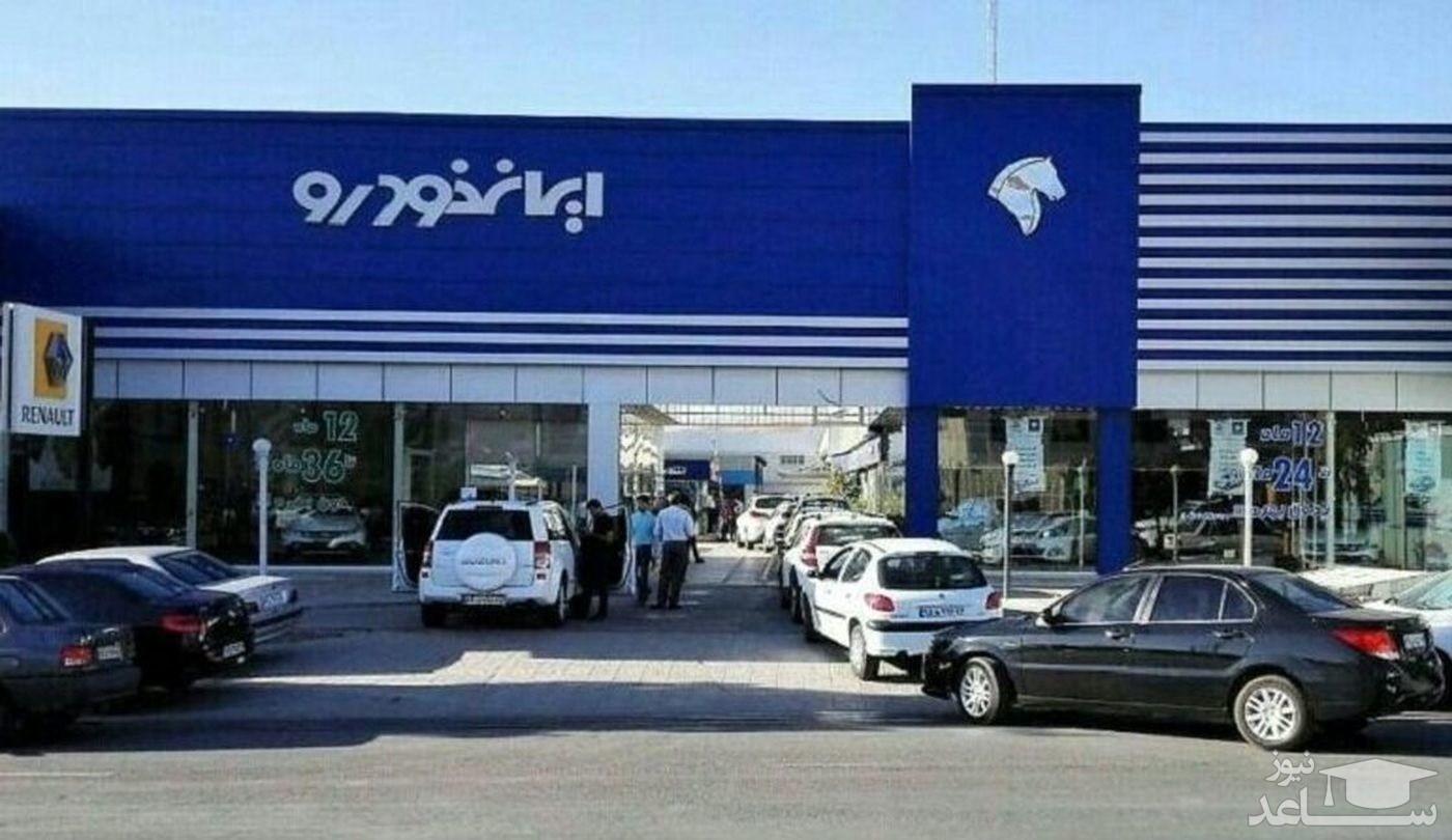 نتایج قرعه کشی فروش فوقالعاده ایرانخودرو مشخص شدند