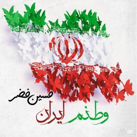 دانلود آهنگ وطنم ایران از حسین خضر