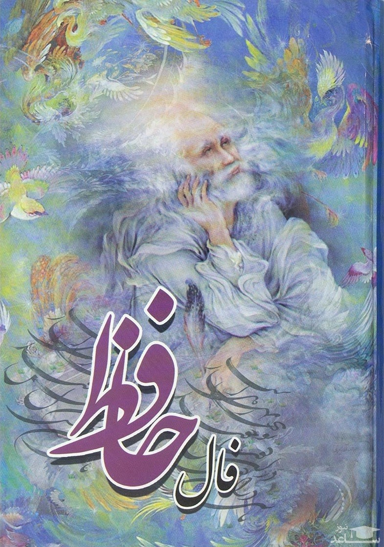 فال حافظ / شَمَمتُ روحَ وِدادٍ و شِمتُ برقَ وصال -  غزل شماره 303