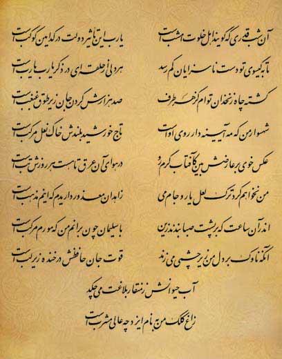 فال حافظ / آن شب قدری که گویند اهل خلوت امشب است -  غزل شماره 31