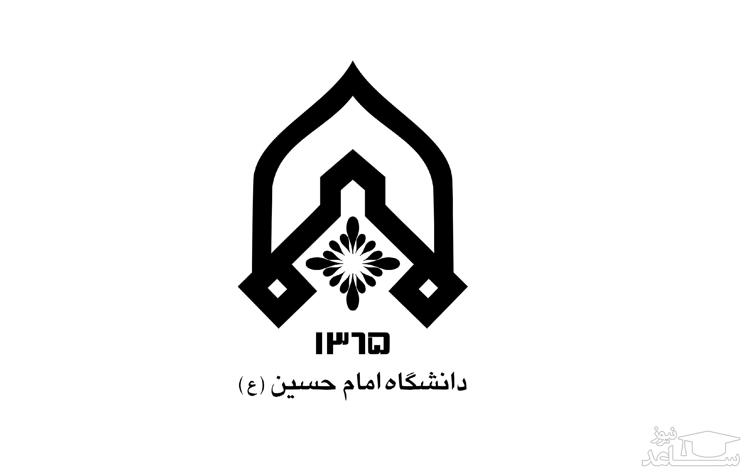 شرایط ثبت نام در دانشگاه امام حسین 97-98