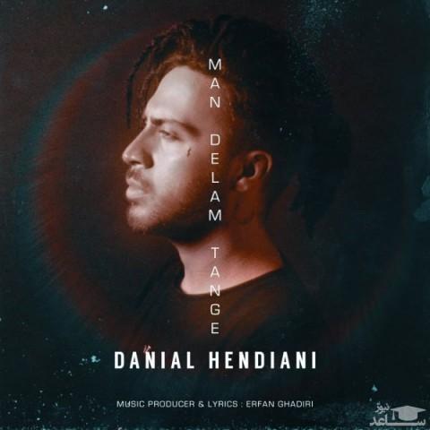 دانلود آهنگ من دلم تنگه از دانیال هندیانی