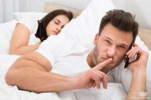 8 کار زنانه که موجب خیانت مردان میشود !