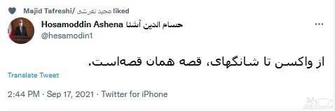 توئیت حسام الدین آشنا