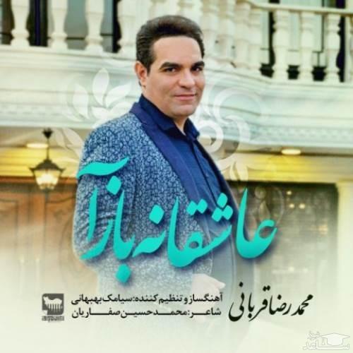 دانلود آهنگ عاشقانه باز آ از محمدرضا قربانی