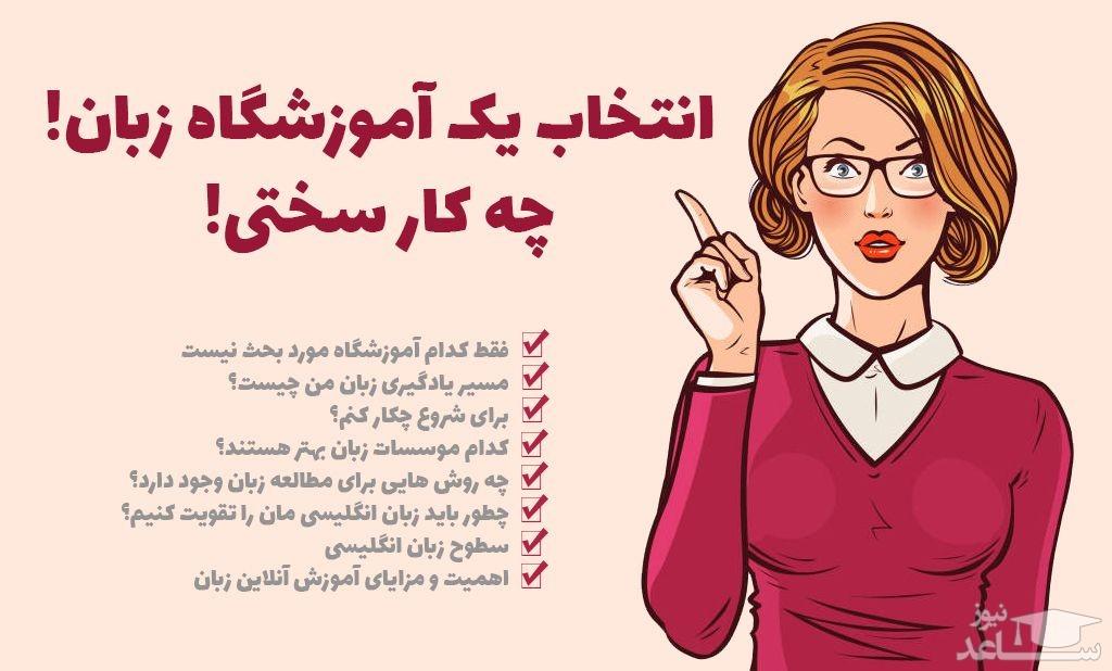 انتخاب یک آموزشگاه زبان – چه کار سختی!