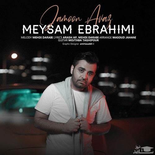دانلود آهنگ جامون عوض از میثم ابراهیمی