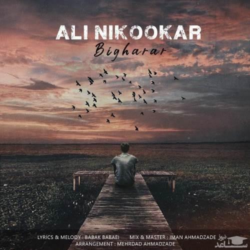 دانلود آهنگ بیقرار از علی نیکوکار