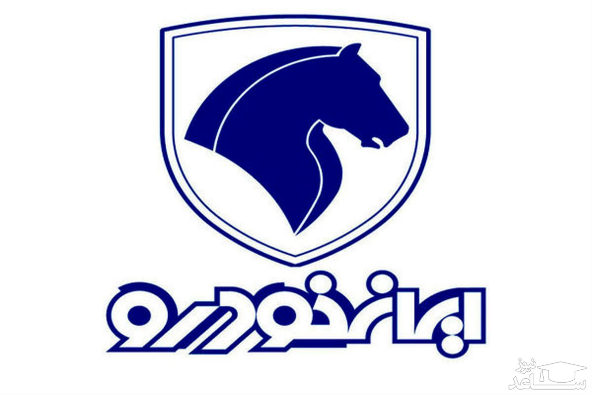 ادامه فروش فوقالعاده محصولات ایران خودرو/ زمان قرعه کشی مشخص شد