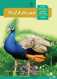 نمونه سوالات امتحانی عربی ، زبان قرآن دوره دوم متوسطه (یازدهم) رشته ریاضی فیزیک