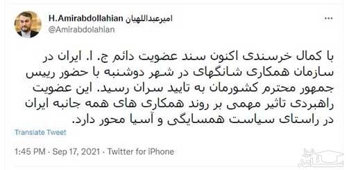 توئیت امیر عبداللهیان