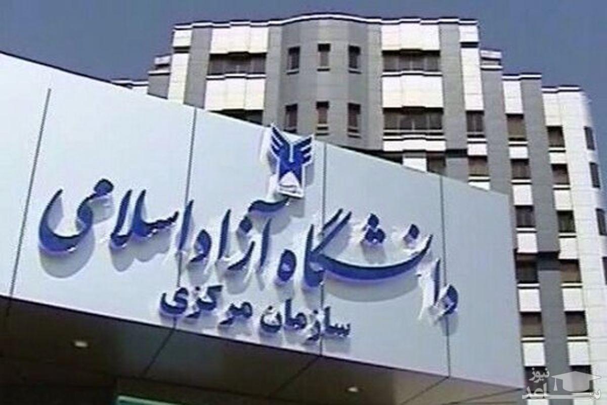 برنامه زمانبندی جلسات پیشدفاع دکتری در دانشگاه آزاد اعلام شد