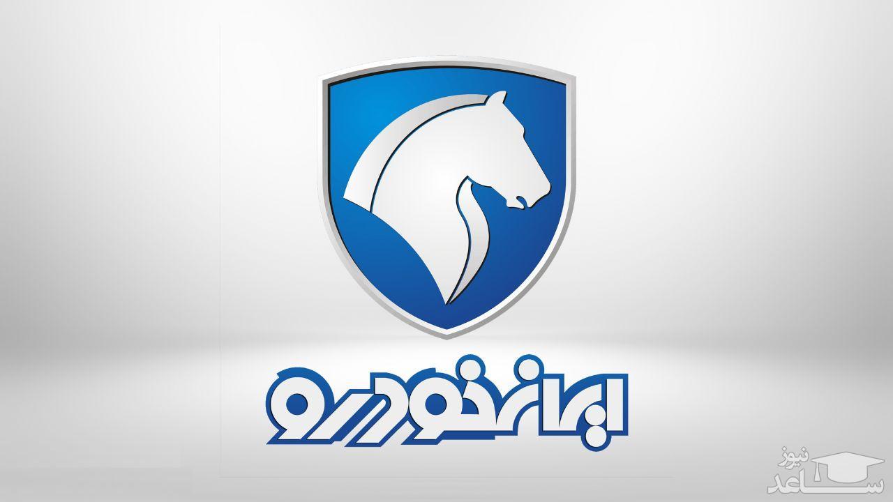 پیش فروش محصولات ایران خودرو ویژه عید فطر