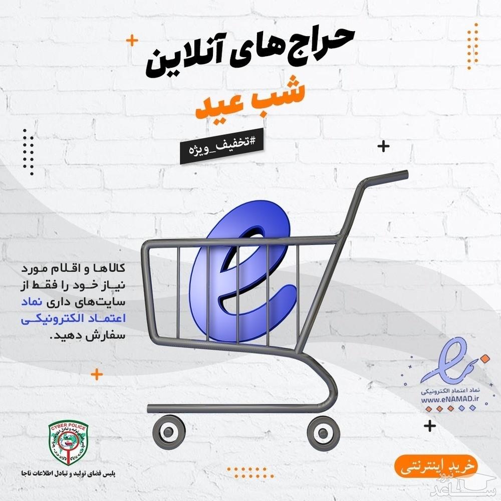 حراجهای آنلاین شب عید