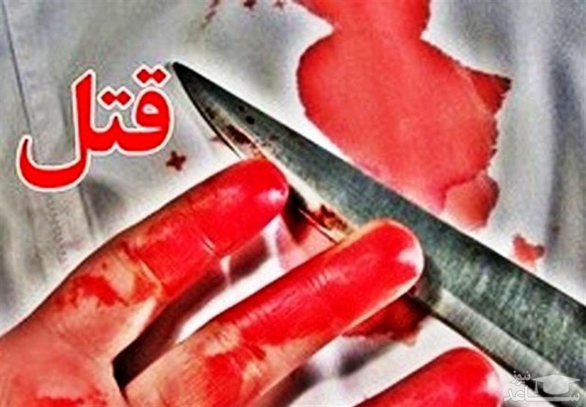 قتل زن تهرانی به سبک داعشی