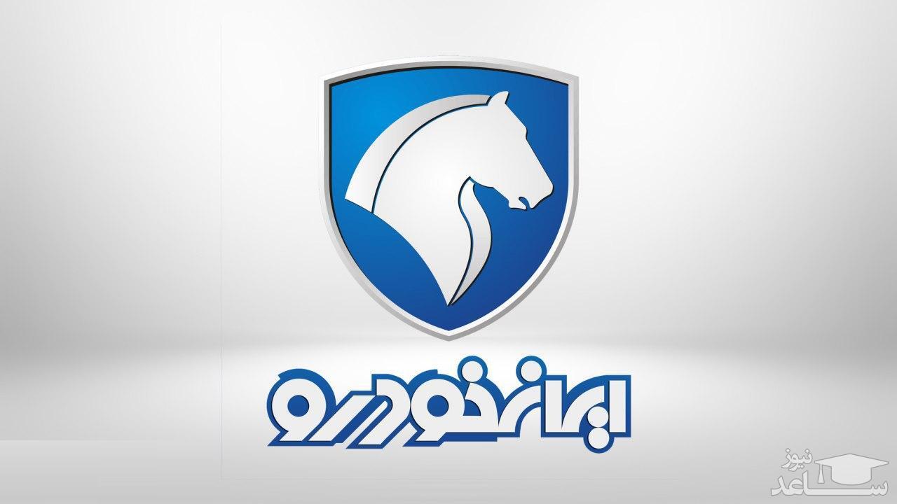 آغاز فروش فوق العاده ۳ محصول ایران خودرو