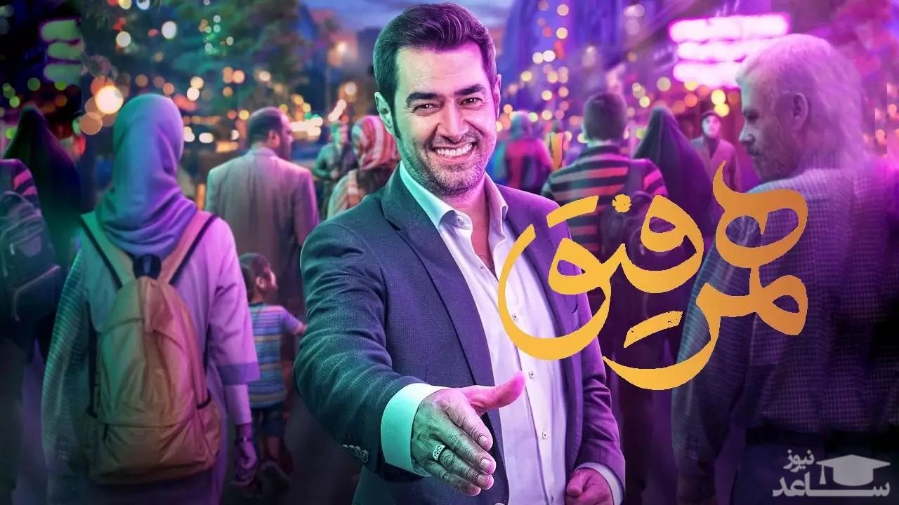 خاطره جالب شهاب حسینی از ترانه همایون در همرفیق