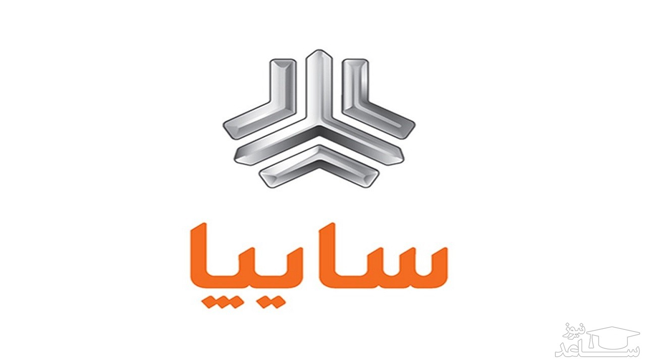 شرايط جديد پيش فروش محصولات سايپا اعلام شد