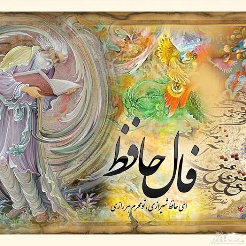 فال حافظ / ای دل گر از آن چاه زنخدان به درآیی -  غزل شماره 494